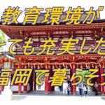 子育てを福岡市でしてみませんか?子供の教育に環境は大切です
