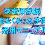 【保存版】子供の服がサイズアウトした時の収納・処分方法を大公開!