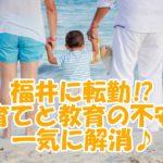 子育てしやすさ日本一!?福井に転勤しても安心の教育と生活のポイント