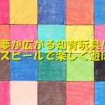 魔法の積み木ネフスピール!楽しい遊び方と組み立てパターンを紹介!