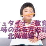 シュタイナーが教える教育法!北海道にもシュタイナー学園てある??