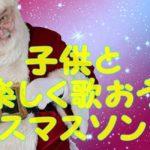 クリスマスに子供と歌いたい歌・パパママも懐歌を楽しんじゃおう♪