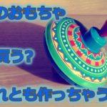 【木のおもちゃ】人気のおもちゃ13選! 選び方のポイントと注意点