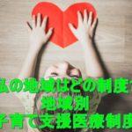 子育てを京都で考える。教育の支援が充実している地域はどこ?
