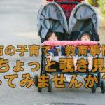 「萩市の子育て・教育支援が充実!読めばあなたも住みたくなる!」