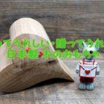 木のおもちゃは日本製で決まり!パパママ安心日本製の優しさとは?