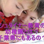 シュタイナー教育の幼稚園はどんなところ?千葉県でも受けられる?