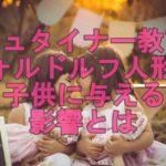 ウォルドルフ人形が子供に与える影響【手作りで愛情を伝えよう】