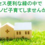 子育て世代必見!大阪府内で子育てしやすい街のTOP3は?