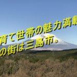 三島市に子育て世帯の移住者急増!?教育に注力した環境が魅力!