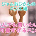 【アンパンマンこどもミュージアム】パン皆買ってる!種類口コミ紹介