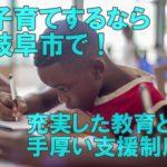 岐阜市における子育て支援と教育の方針―正しい子育てへの取り組み―
