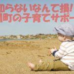 寒川町で叶える笑顔の子育て。大事にしたい、ママの心のケア