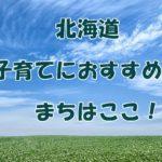 日本一の子育てを掲げる東川町。多くの人を惹きつける町の魅力と教育