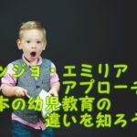 レッジョ・エミリアアプローチから見る日本の幼児教育について
