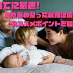 子育てに最適?文京区の整った教育の環境・お薦めのポイントを紹介!