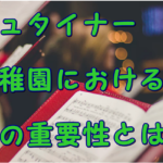 【シュタイナー】幼稚園の歌による様々な表現のあり方と重要性
