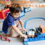 トミカの大型のおもちゃの収納術でゴチャゴチャともさようなら。