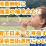 子育てするなら千葉県四街道市で!充実した支援で日本一となるか?!