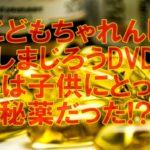 【こどもちゃれんじ】しまじろうのDVDには中毒性あり?本当に毒?
