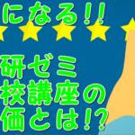 【進研ゼミ】の評判-高校生の大学受験は進研ゼミでも大丈夫?-
