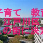 支援充実の江戸川区 子育て、教育に不安があったらこの街に決定