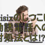 Oisixからのしつこい勧誘電話!その実態と対策方法を徹底考察!