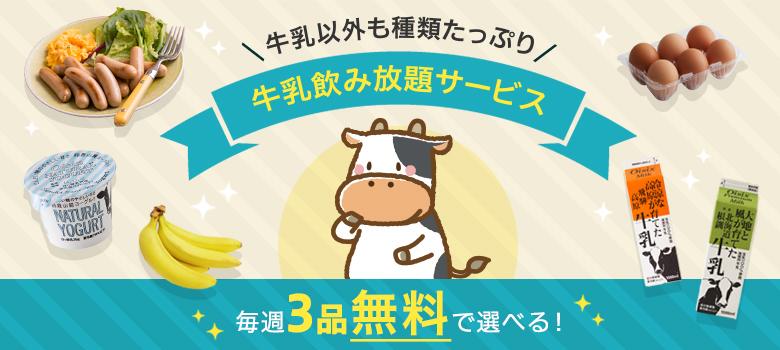 Oisix牛乳飲み放題サービス