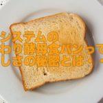 パルシステムのこだわり酵母食パンって何?美味しさの秘密とは・・・