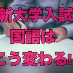 【新大学入試】国語の大学入学共通テストはこれを読めばバッチリ!