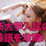 【新大学入試・英語】大学入学共通テスト、民間試験の対策はコチラ!