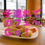 子連れでカフェへGO!女子会にもオススメのお店&メニューを大公開!
