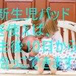 ナップナップの新生児パッドは本当に便利!使い方と注意点について