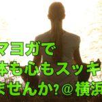 ママヨガとは?横浜ではどこで出来るの?マタニティヨガもお勧めです