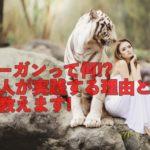 ヴィーガンの有名人まとめ!日本&海外の芸能人が実践する理由とは?