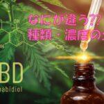 CBDの高濃度とは?リキッドやゼリー紹介!高血圧 喘息 頭痛への効果