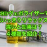 CBDヴェポライザー(ベイプペン)の効果・使い方・おすすめ4選!