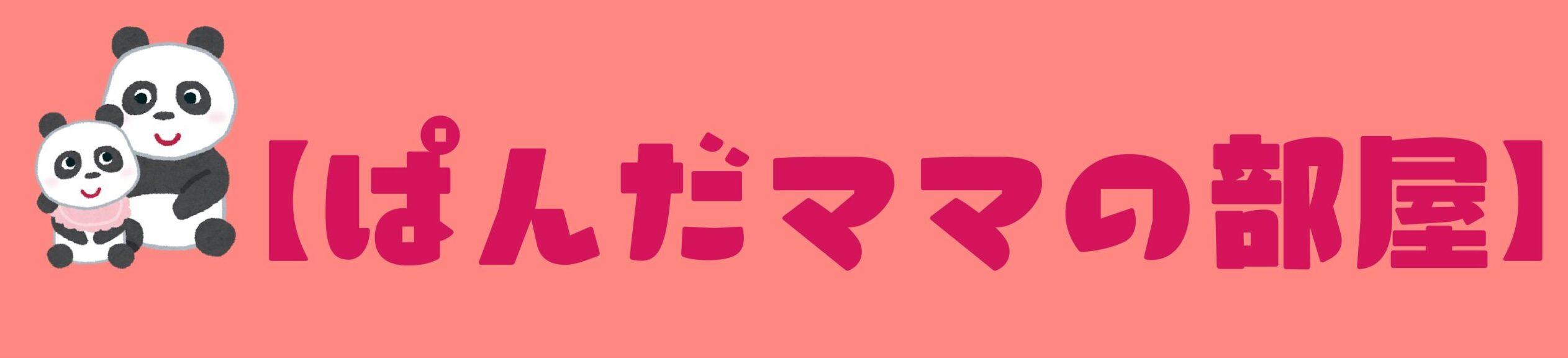 子育て支援ブログ【ぱんだママの部屋】お悩み解決ハッピーのお手伝い